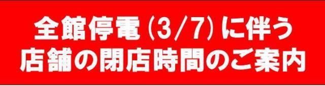 307閉店告知 - コピー