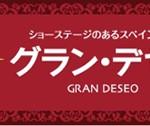 グラン・デセオ