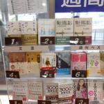 くまざわ書店2