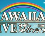 頭2018.8_ハワイアンライブDS