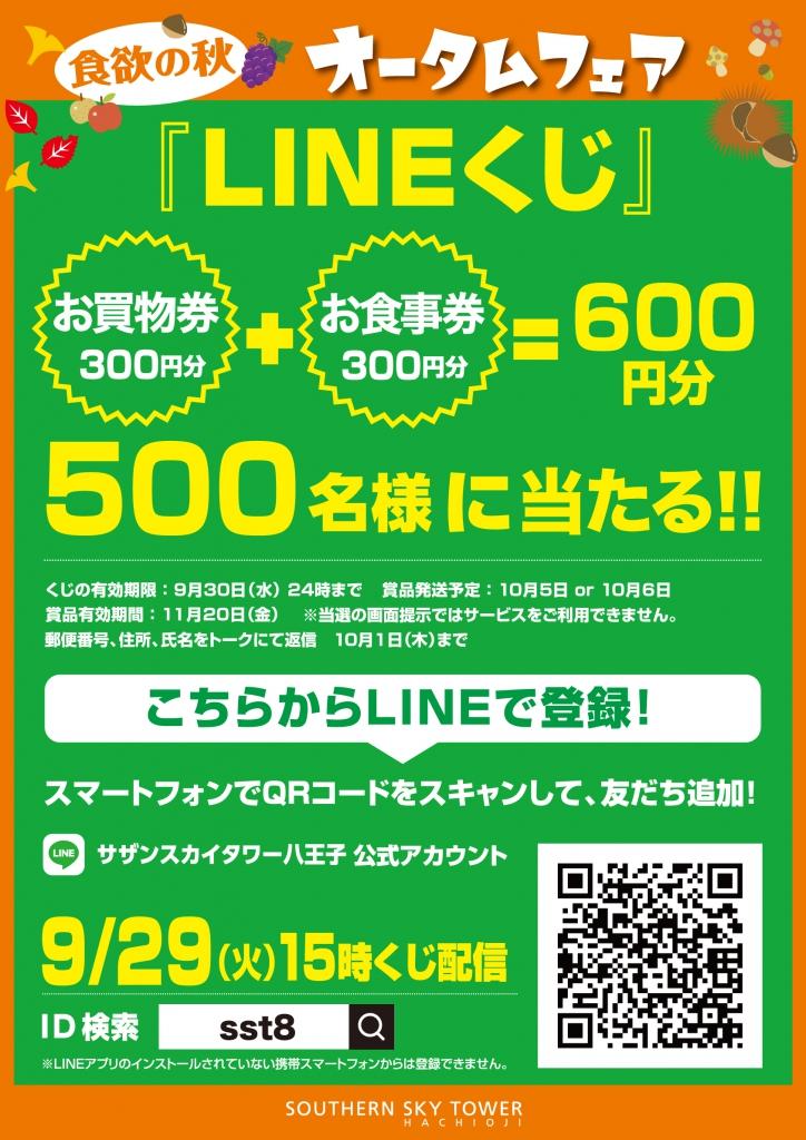 a1_line_poster_autumn_nyukou