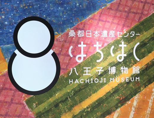 shophachihaku2